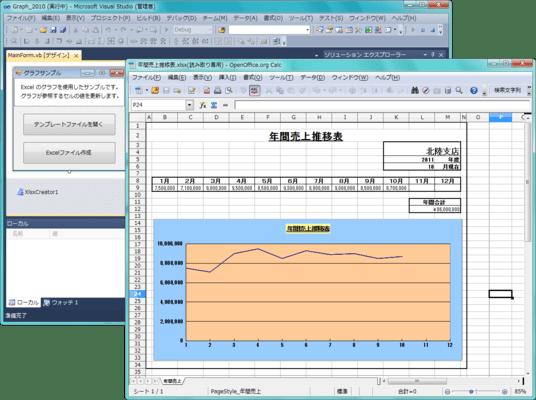ExcelCreator (日本語版) のスクリーンショット