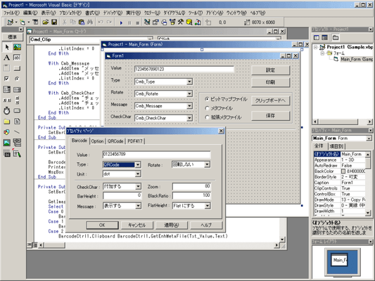 VB-BarCode(日本語版) のスクリーンショット