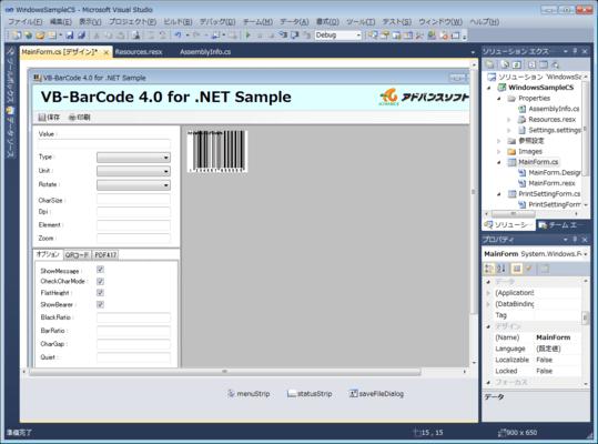 VB-BarCode 4(日本語版) のスクリーンショット