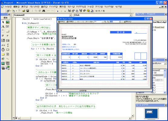 VB-Report Ver3.0(日本語版) のスクリーンショット