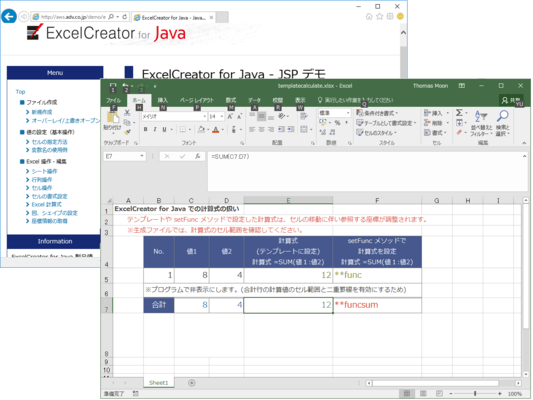 ExcelCreator for Java(日本語版) について