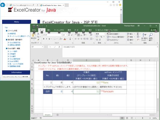 ExcelCreator for Java(日本語版) のスクリーンショット