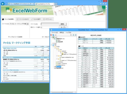 ExcelWebForm (日本語版) のスクリーンショット
