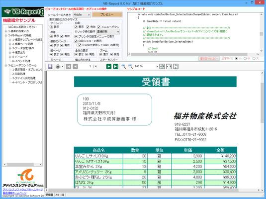VB-Report 8(日本語版) のスクリーンショット