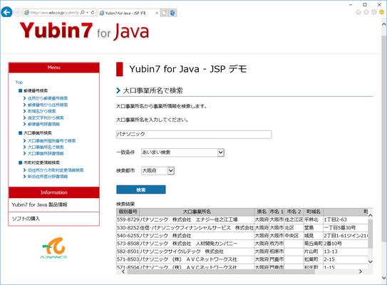 Yubin7 for Java(日本語版) のスクリーンショット