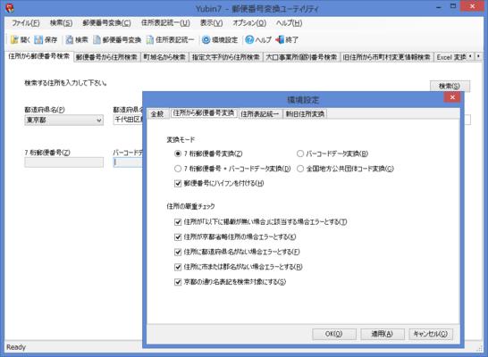 Yubin7(日本語版) のスクリーンショット