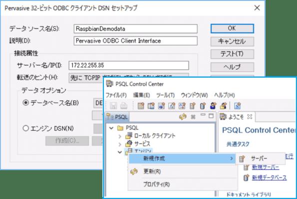 Actian Zen Edge(日本語版) のスクリーンショット