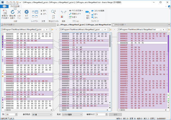Araxis Merge(日本語版) のスクリーンショット