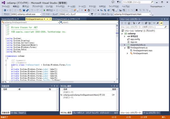 Btrieve Classes for .NET(日本語版) のスクリーンショット