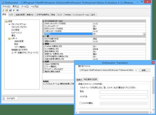 Dotfuscator(日本語版) のスクリーンショット