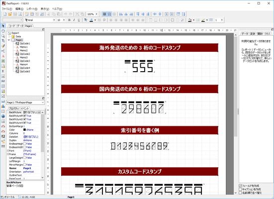 FastReport VCL(日本語版) のスクリーンショット