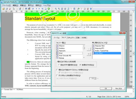 AH Formatter Solaris Edition(日本語版) のスクリーンショット