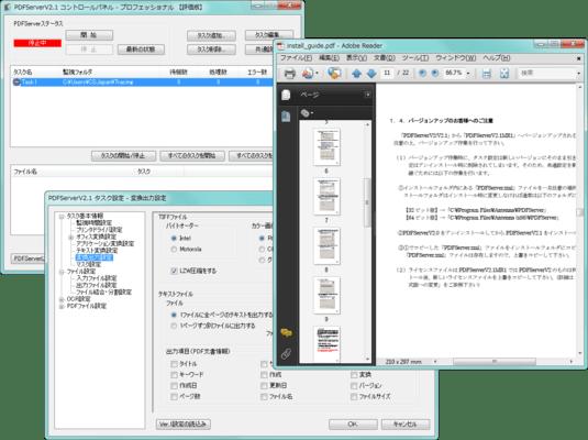 AH PDF Server(日本語版) のスクリーンショット