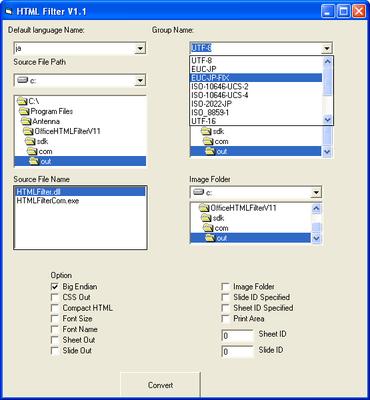 OfficeHTMLFilter (英語版) のスクリーンショット