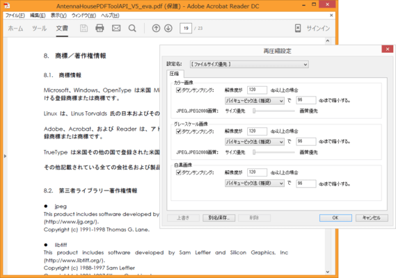 PDF Driver API(日本語版) のスクリーンショット