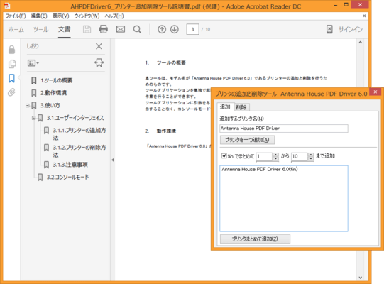 PDF Tool API(日本語版) のスクリーンショット