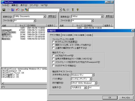 Text Porter(日本語版) のスクリーンショット