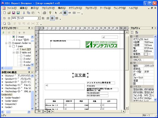 XSL Report Designer(日本語版) のスクリーンショット