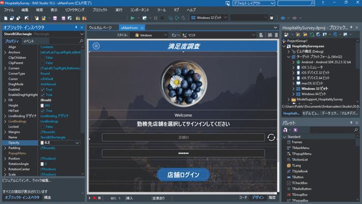 Delphi (日本語版) のスクリーンショット