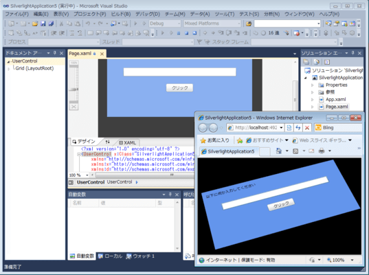 Embarcadero Prism XE2.5(日本語版) のスクリーンショット