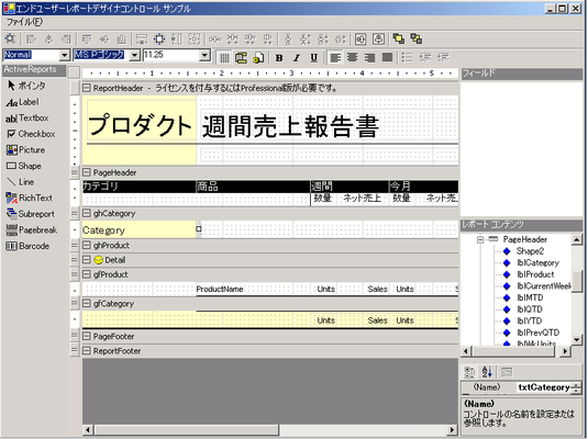 ActiveReports Professional(日本語版) について