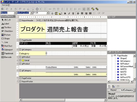 ActiveReports Standard(日本語版) のスクリーンショット