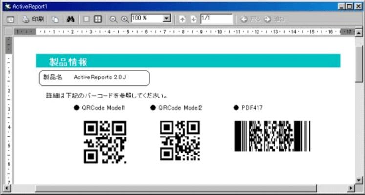GrapeCity BarCode(日本語版) のスクリーンショット