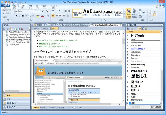 ComponentOne Doc-To-Help(日本語版) のスクリーンショット