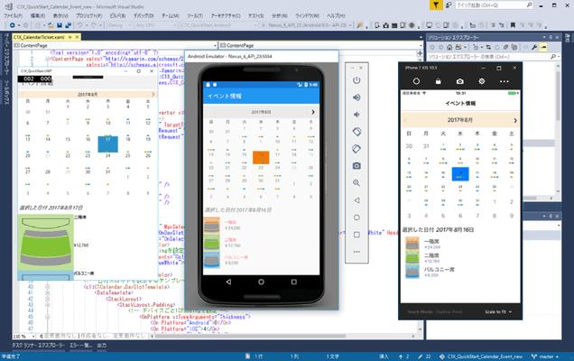 ComponentOne Enterprise(日本語版) のスクリーンショット