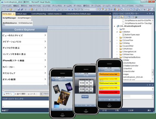 ComponentOne Studio for iPhone-UX(日本語版) のスクリーンショット