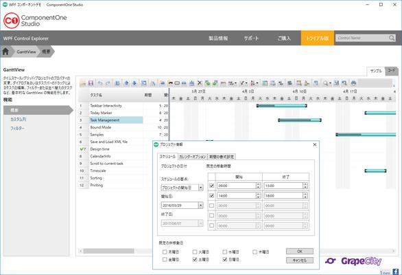 ComponentOne for WPF(日本語版) のスクリーンショット