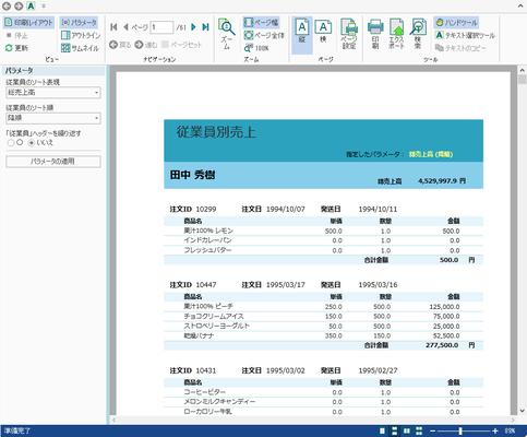 ComponentOne for UWP(日本語版) のスクリーンショット