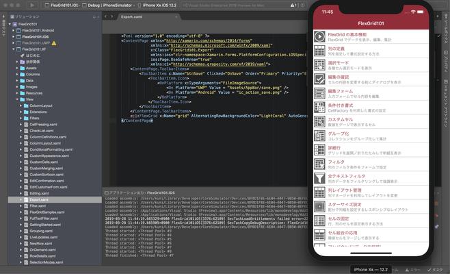 ComponentOne for Xamarin(日本語版) のスクリーンショット