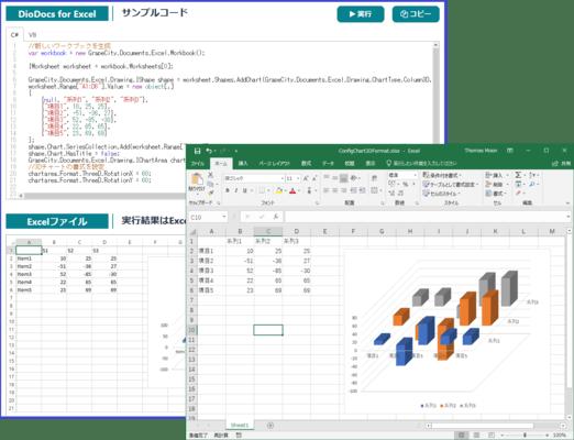 DioDocs for Excel(日本語版) のスクリーンショット