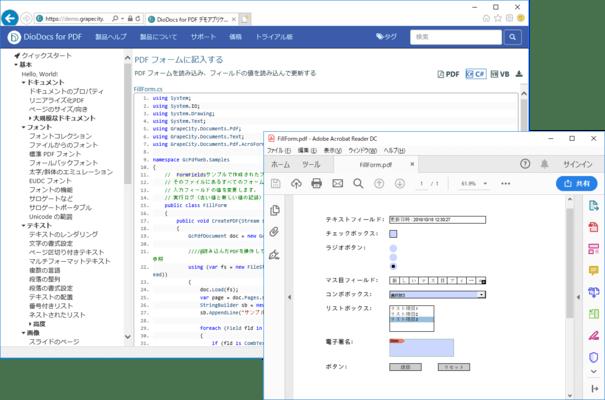 DioDocs for PDF(日本語版) のスクリーンショット