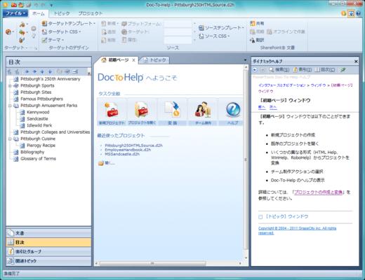 Doc-To-Help Enterprise(日本語版) のスクリーンショット