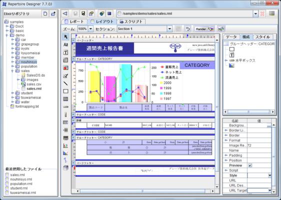 Elixir Report(日本語版) のスクリーンショット