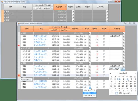 FlexGrid for Windows Forms(日本語版) のスクリーンショット
