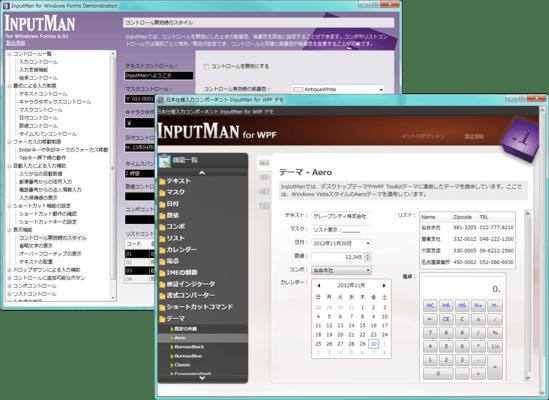 InputMan Desktop Pack(日本語版) のスクリーンショット