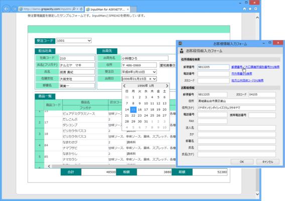 InputManPlus for ASP.NET(日本語版) のスクリーンショット