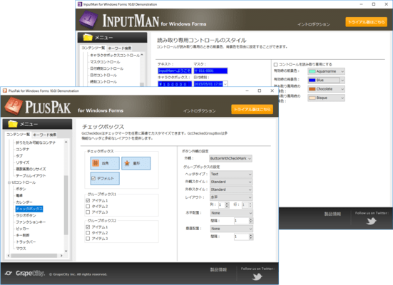 InputManPlus for Windows Forms(日本語版) のスクリーンショット