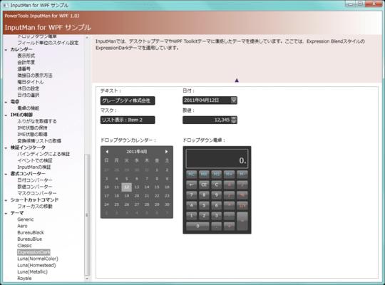 InputManPlus for WPF(日本語版) のスクリーンショット