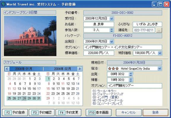InputMan Pro ActiveX(日本語版) のスクリーンショット