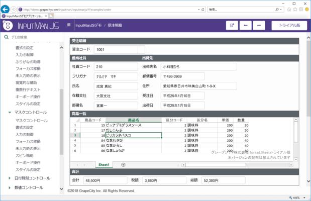 InputManJS(日本語版) のスクリーンショット