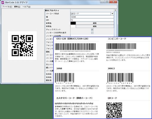 JBarCode (日本語版) のスクリーンショット