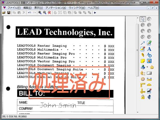 LEADTOOLS Document Imaging(日本語版) のスクリーンショット