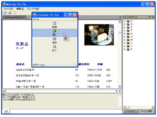 Menus&Toolbars for .NET(日本語版) のスクリーンショット