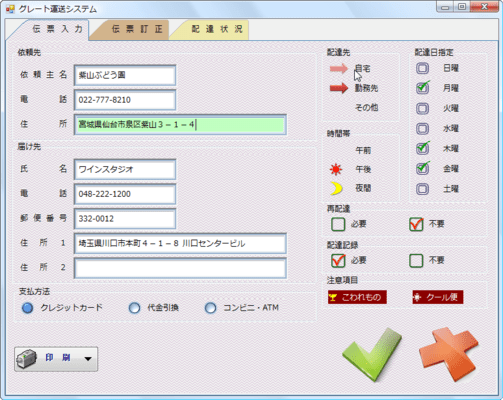 pluspak for windows forms 日本語版