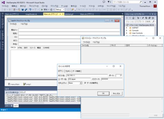 Secure iNetSuite for .NET(日本語版) のスクリーンショット