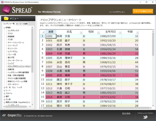 SPREAD for Windows Forms(日本語版) のスクリーンショット
